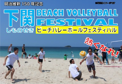 夏だ!!灼熱の砂浜でビーチボールフェス…
