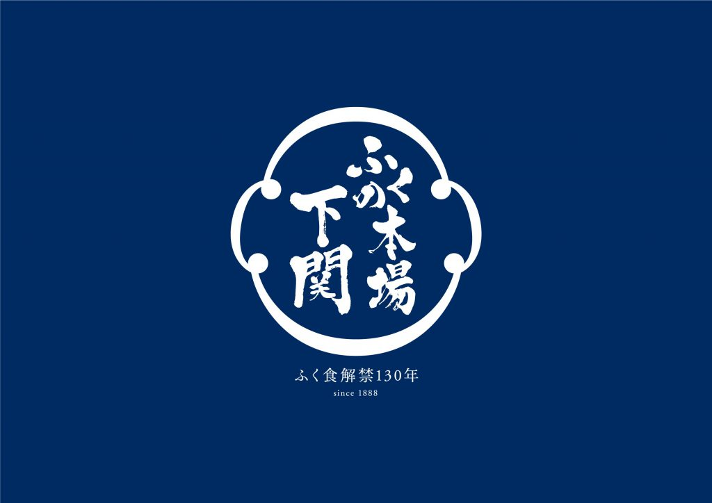 """下関で""""ふく""""を食べて""""幸ふく""""になろう(3)"""